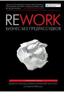 Джейсон Фрайд, Дэвид Хайнемайе Rework: бизнес без предрассудков, 978-5-91657-442-5