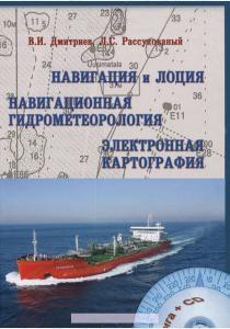 Владимир Иванович Дмитриев Навигация и лоция, навигационная гидрометеорология, электронная картография (комплект: книга + CD),