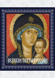 Елена Владимирова Владимирова. Великие святые России, 978-5-699-51197-6