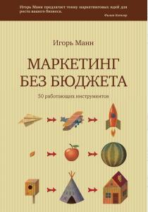Игорь Манн Манн. Маркетинг без бюджета 2 издание, 978-5-916-57264-3