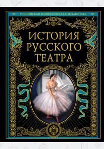 История русского театра, 978-5-699-47698-5, 9785699476985