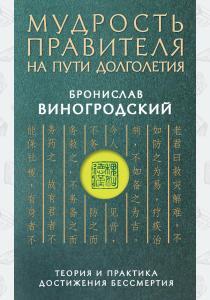 Бронислав Виногродский Мудрость правителя на пути долголетия. Теория и практика достижения бессмертия, 978-5-699-79287-0