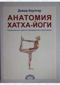 Дэвид Коултер Анатомия Хатха-йоги. Руководство для студентов, преподавателей и практикующих, 978-5-91478-039-2