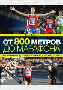 Джек Дэниелс От 800 метров до марафона