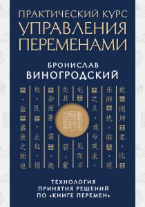 Бронислав Виногродский Практический курс управления переменами. Технология принятия решений по Книге перемен, 978-5-699-761
