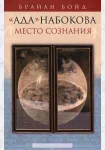 Брайан Бойд Ада Набокова: место сознания