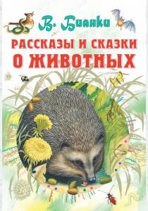 БИАНКИ Рассказы и сказки о животных