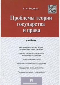 Тимофей Радько Проблемы теории государства и права. Учебник