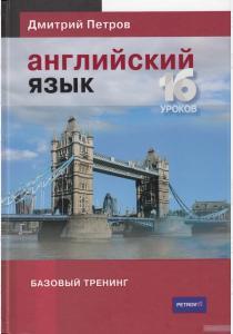 Английский язык.16 уроков.Базовый тренинг