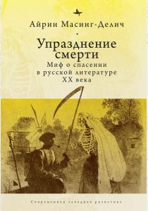 Упразднение смерти. Миф о спасении в русской литературе ХХ века