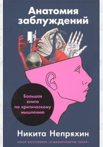 Анатомия заблуждений.Большая книга по критическому мышлению