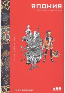 Япония.История и культура:от самураев до манги