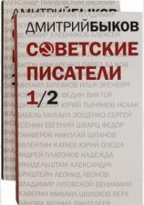 Советские писатели
