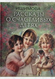 Рассказы о счастливых детях