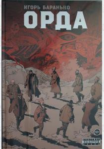Орда. Коллекционное издание