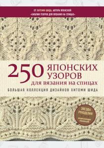 250 японских узоров для вязания на спицах. Большая коллекция дизайнов Хитоми Шида. Библия вязания на