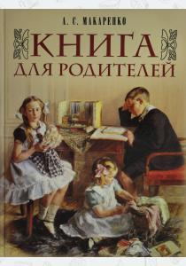 Макаренко. Книга для родителей.