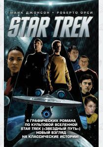 Стартрек / Star Trek. Звездный путь. 4 тома