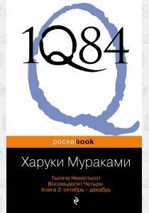 1Q84. Тысяча Невестьсот Восемьдесят Четыре (комплект из 3 книг)