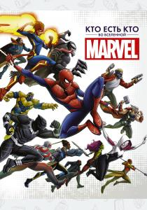 Кто есть кто во Вселенной Marvel