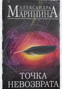 Точка невозврата (комплект из 2 книг)