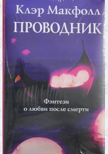 Проводник (Подарочный комплект из 3 книг)
