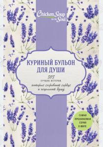 Куриный бульон для души. 303 лучшие истории, которые согревают сердце и исцеляют душу (Новый комплек