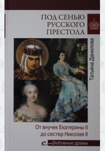 Любовные драмы Под сенью русского престола. Тайны, страсти, интриги  (16+)
