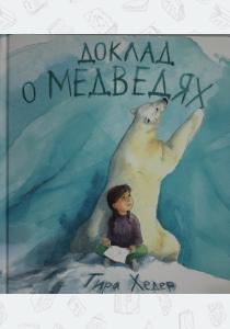 Доклад о медведях.
