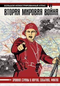 Вторая мировая война. Большой иллюстрированный атлас