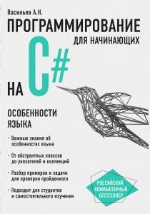 Программирование на C# для начинающих. Особенности языка