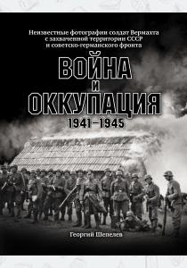 Война и оккупация. Неизвестные фотографии солдат Вермахта с захва- ченной территории СССР и Советско