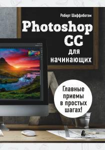 Photoshop CC для начинающих