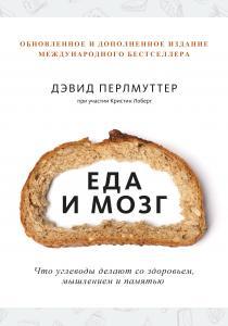 Еда и мозг. Что углеводы делают со здоровьем, мышлением и памятью (Новая обложка)