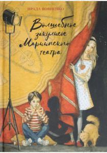 Волшебное закулисье Мариинского театра. Приключение Пети и Тани