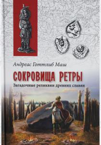 ВПУН Сокровища Ретры. Загадочные реликвии древних славян