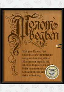 Молот ведьм (эксклюзивное оформление, деревянный переплет). Второе издание