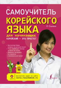 Самоучитель корейского языка для начинающих. Корейский - это просто!
