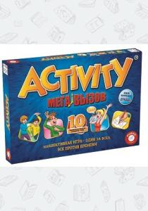 "Activity ""Мега вызов"""
