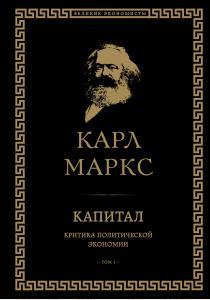 Капитал: критика политической экономии. Том I