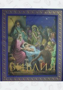 Библия. Книги Священного Писания Ветхого и Нового Завета. С полным циклом иллюстраций Гюстава Доре,