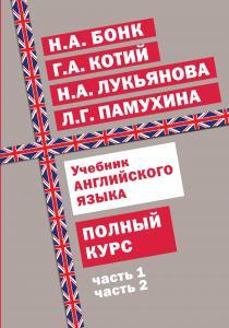 Учебник английского языка. Полный курс