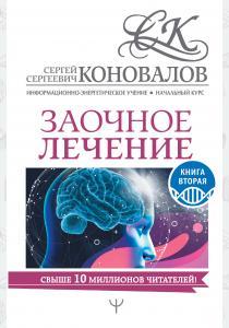 Заочное лечение. Книга вторая