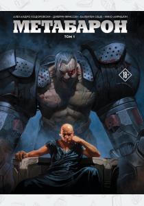 Метабарон. Том 1 (Новая серия, выпуски 1-4)