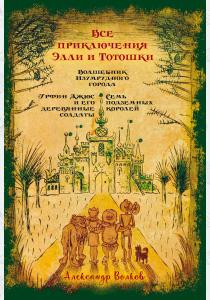 Все приключения Элли и Тотошки. Волшебник Изумрудного города. Урфин Джюс и его деревянные солдаты. С