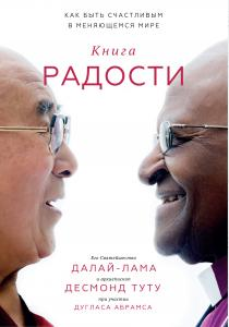 Книга радости. Как быть счастливым в меняющемся мире