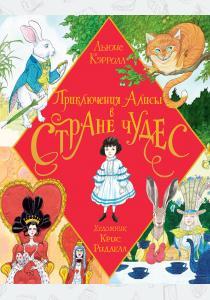 Приключения Алисы в Стране Чудес. Иллюстрации Криса Ридделла