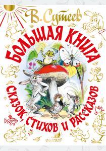 В. Сутеев. Большая книга сказок, стихов и рассказов