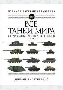 Все танки мира: От зарождения до сегодняшнего дня. 1916-2021