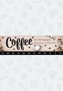 Coffeemania. Календарь важных событий на деревянной дощечке (50 сердечек и 50 кружочков для записи д